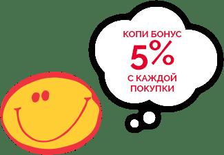 Копи бонус 5% с каждой покупки
